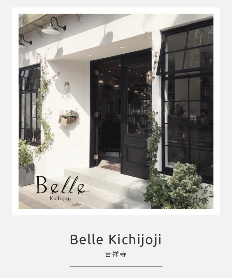 Belle吉祥寺オープンして3ヶ月経ちました!