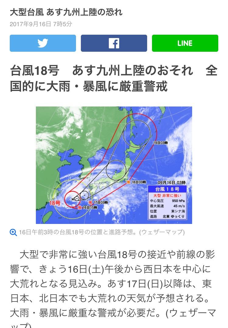 台風18号お気をつけて!
