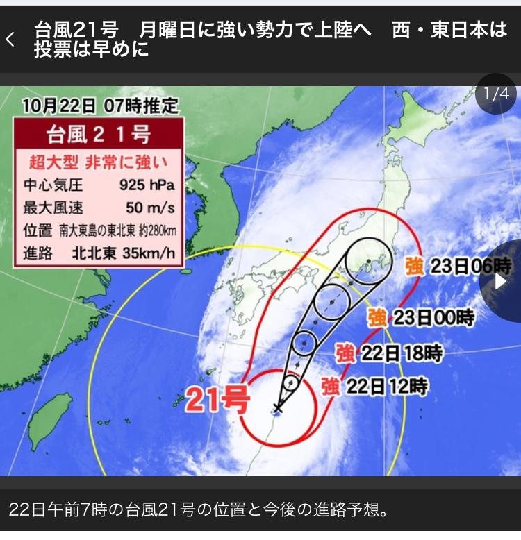 台風お気をつけて!