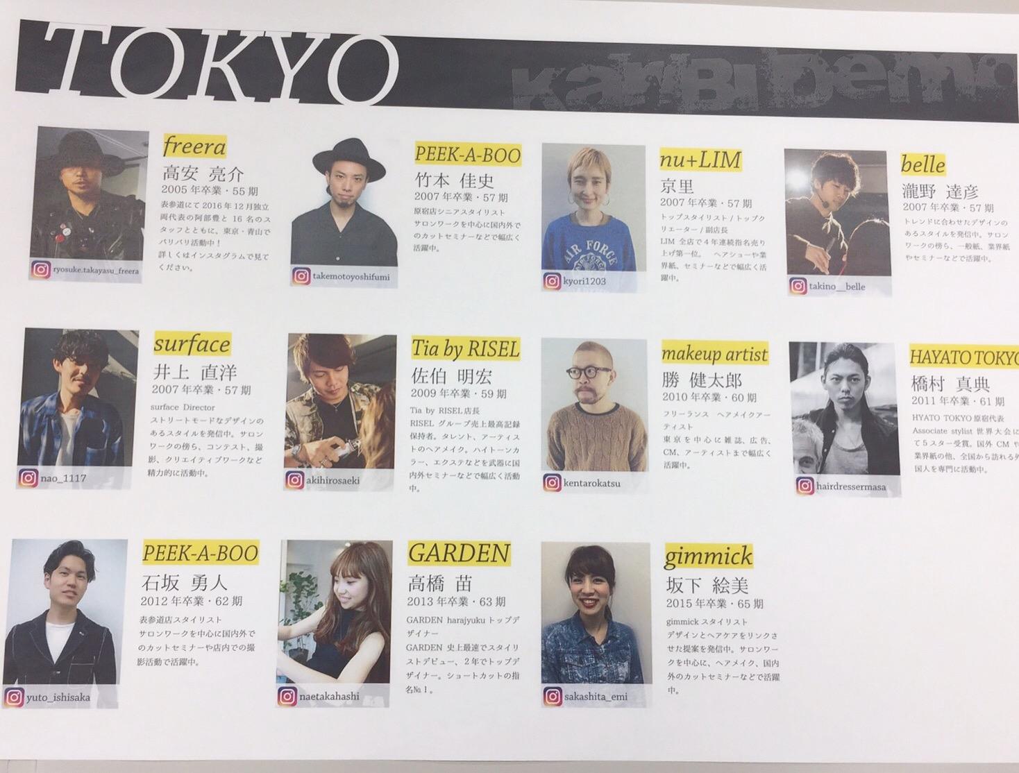 大阪向かってます!