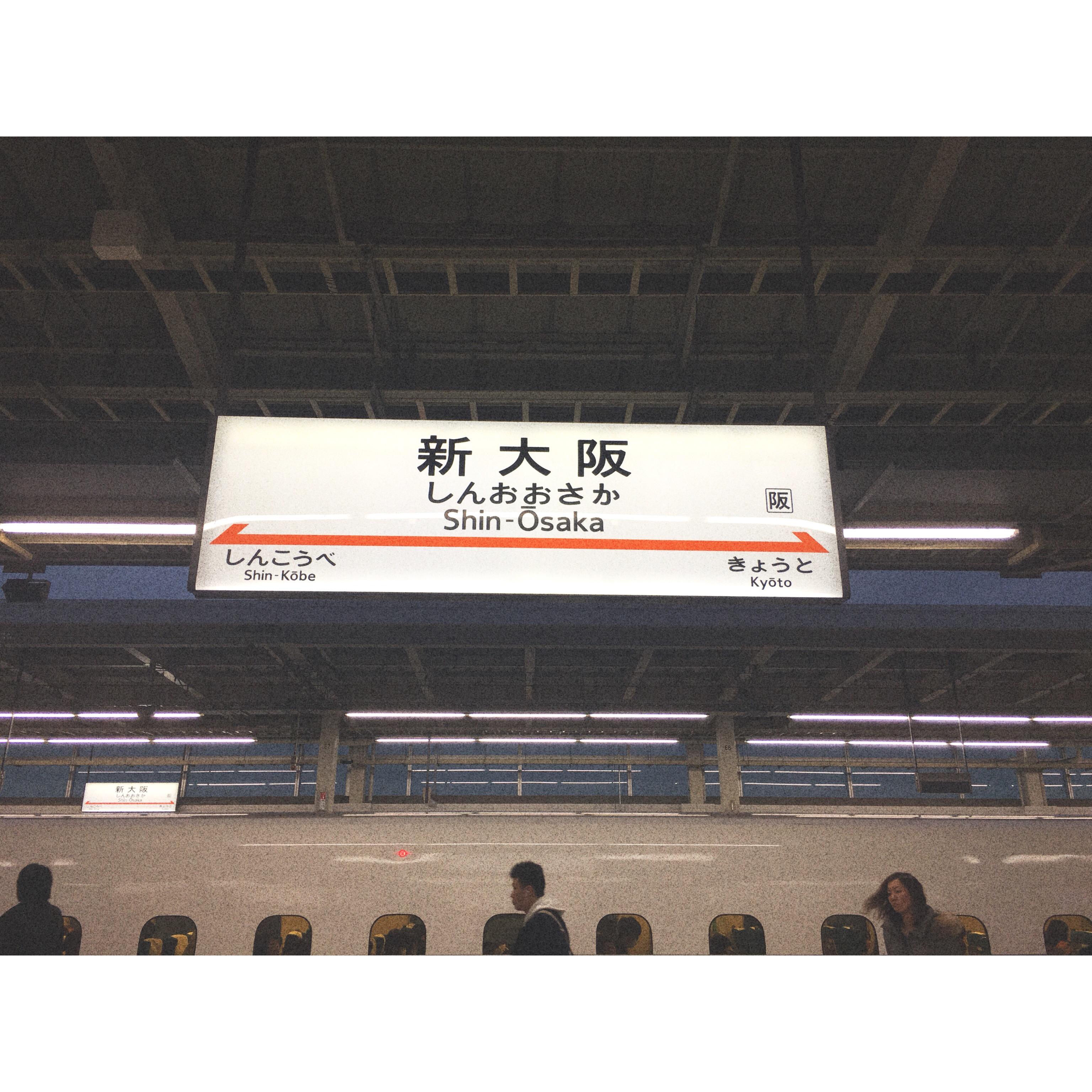 大阪行ってきます