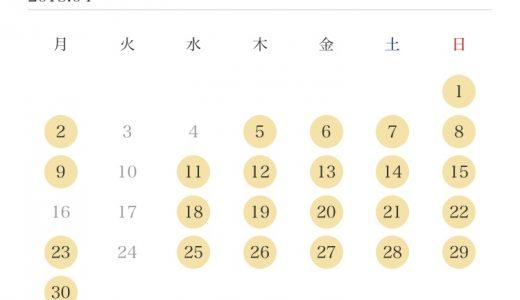 16(月)、17(火)お休みになります