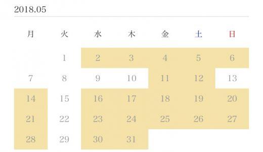 社員研修のため7〜10日お休みになります