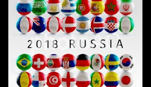 ワールドカップ盛り上がってますね