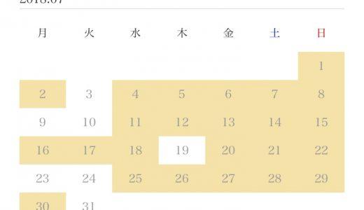 9、10日はお休みになっています