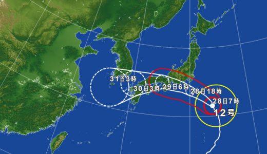 台風12号お気をつけて