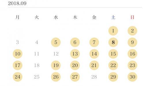 【変更】9月スケジュール