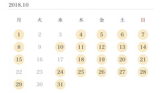 22(月)、23(火)お休みになります