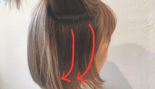 くせ毛ではねる原因解決します