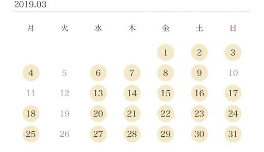 10(日)〜三連休になります