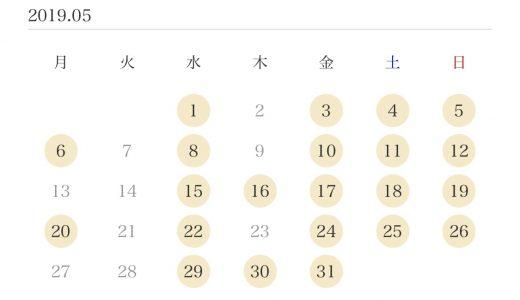 27(月)、28(火)お休みになります