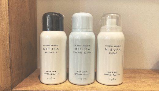 MIEUFAで髪の紫外線対策