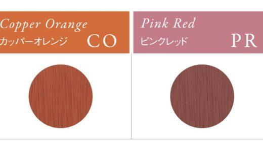 【ナンバースリー】HUEの新色ヘアカラー カッパーオレンジ、ピンクレッド