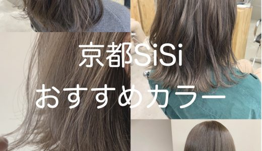 京都河原町の美容室SiSiのおすすめカラー4選