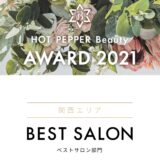 HOTPEPPER Beauty AWARD 2021受賞!