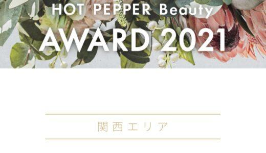 HOTPEPPER Beauty AWARD 2021受賞!
